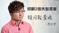 照顧兩個失智長輩 唐從聖:該回報爹娘(上) | 康健雜誌 - YouTube