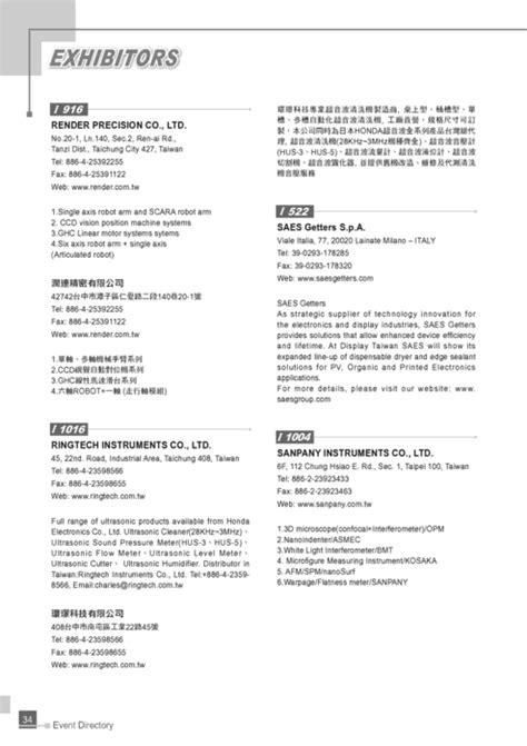 cuisine equip馥 http gogofinder com tw books pida 2 2013 display 台灣平面顯示器展 參展名錄