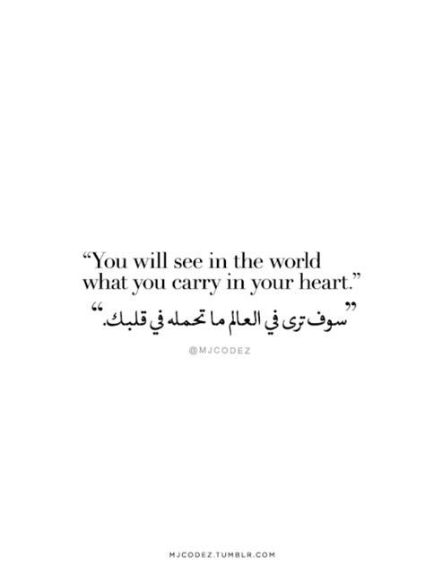 arabic quote atmjcodez arabic tattoo quotes arabic