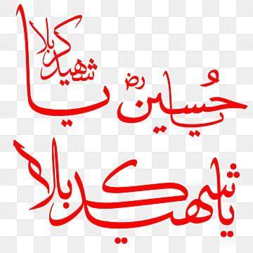 muharram calligraphy png  ya hussain  ya shaheed