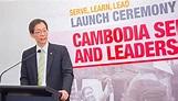 理大啓動2017年柬埔寨服務學習及領袖暑期學校計劃 - 香港理工大學