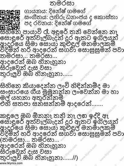 Gamage Dinesh Lyrics Songs Singer