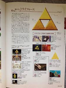 Timeline And Other Interesting Tidbits In Hyrule