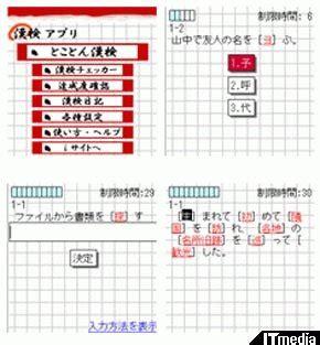 itmedia d 叶 級e quot 萪級 又瘴 a夜ラ300貰 鑒アプリs