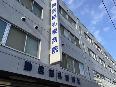 勤医協 札幌 病院 コロナ