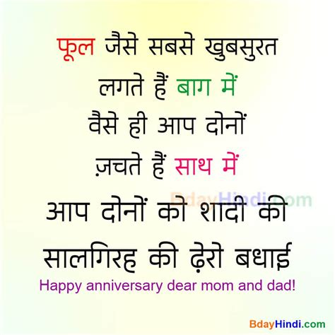 Anniversary sms wishes and greetings in hindi across various categories to let your loved ones know how fondly you think of their. Hindi 25Th Anniversary Wishes / Best 71 First Marriage ...