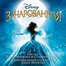 Enchanted Soundtrack from the Motion Picture