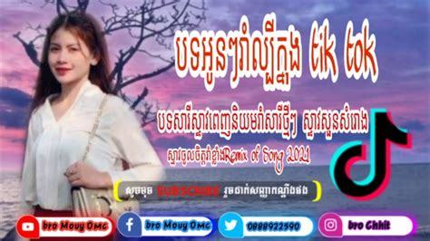 Okmusi is a free music downloader with no ad, virus and 100% free to download mp3 music. បទអូនៗរាំល្បីក្នុង tik tok Remix of Song 2021🔥 💦 - YouTube