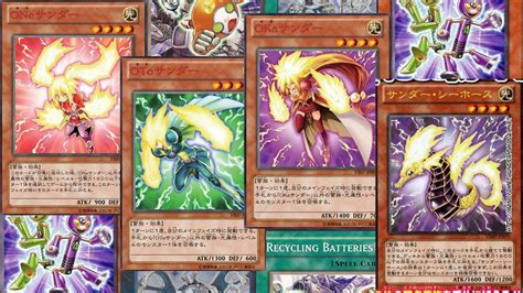 yugioh deck archetypes yu gi oh dueling network duel 22 the thunder archetype