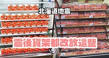 【北海道地震】震後超巿便利店貨架的獨特光景 - Japhub - 日本集合