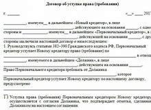 образец договора уступки прав пая в гск