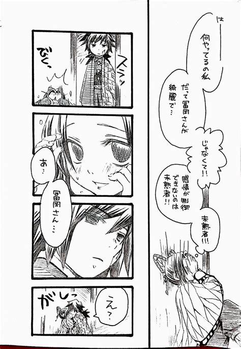 ぎ ゆ し の キス