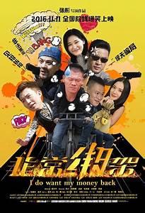 ⓿⓿ I Do Want My Money Back (2016) - China - Film Cast ...