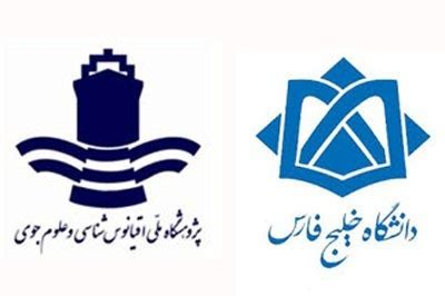 arab gulf logo ibna iran s oceanography institute and persian gulf