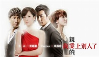 A Good Wife (2013) - Taiwanese Drama (With images) | Good ...