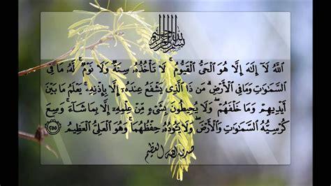 ayatul kursi  urdu translation youtube