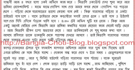New Bangla Font Choti Golpo Download 2012