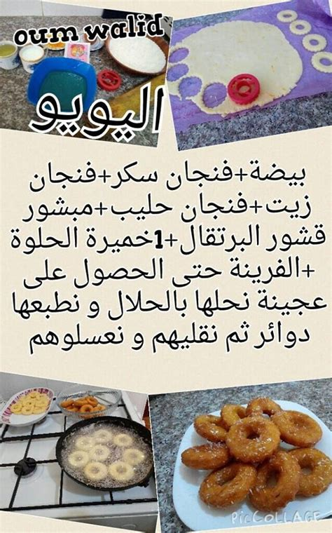 cuisine 4 arabe recettes sucrées de quot oum walid quot recette de oum walid