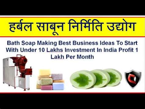 bath soap making  business ideas  start
