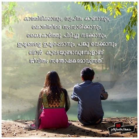 cute malayalam love quotes     lover