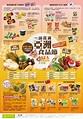 一田百貨亞洲食品展,多款食品大減價 - Get Jetso 著數優惠網