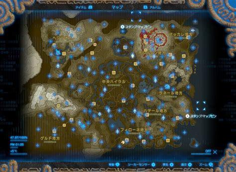 ゼルダ の 伝説 ブレス オブザ ワイルド 祠 の 場所
