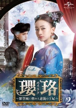 えい らく 中国 ドラマ