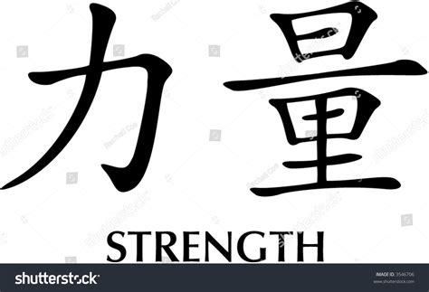 Vector Illustration Chinese Character Meaning Strength