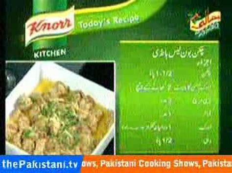 boneless chicken handi  chef zakir quick recipe youtube