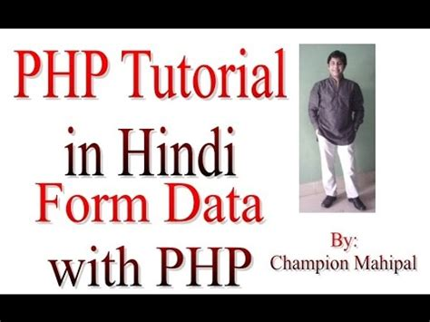 learn php tutorial in 30 get form data with php form