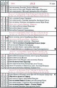 Sep 2020 Calendar Pravoslavni Crkveni Kalendar Za 2004 07