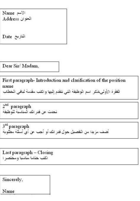 letter to hr طريقة كتابة الخطاب نموذج خطاب مكتوب 30041