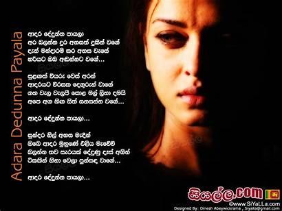 Lyrics Adara Karunarathna Song Divulgane Payala Sinhala