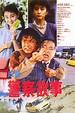 【懷舊港片】「警察故事 Police Story」系列──打不死的英雄 - felix0621的創作 - 巴哈姆特