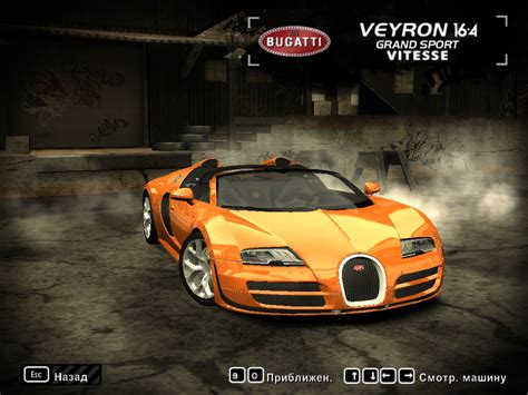 Need For Speed Most Wanted Bugatti Veyron Grand Sport