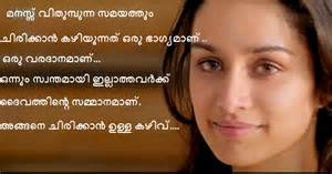 beautiful marriage wishes friendship quotes images in malayalam image quotes at