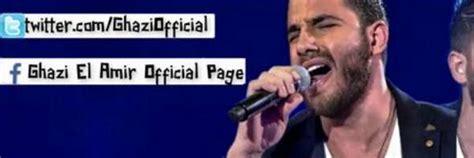 Ghazi Al Amir (@ghaziofficial)