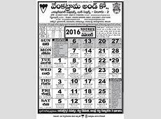 Venkatrama Co 2016 November Telugu Calendar Festivals