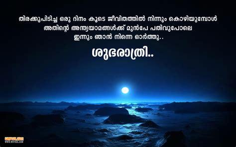 sad good night quotes  malayalam good quotes