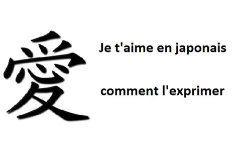 cours de cap cuisine je t 39 aime en japonais comment et quand l 39 exprimer un