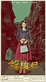 First teaser for Xia Yu, Qiao Zhenyu's Mystery of Antiques ...