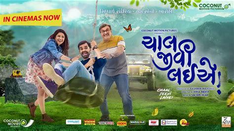 exclusive  gujarati film  created history
