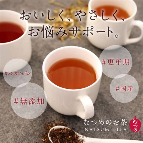 ノン カフェ イン 飲み物
