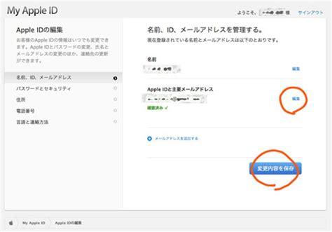 how do i change my apple id on my iphone itunes app で使っている apple id を変更してみました 180 方法まとめ