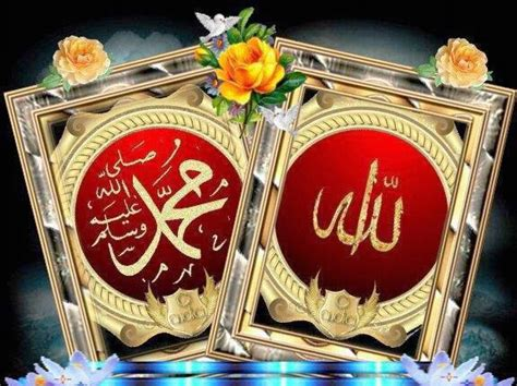 Beautiful Allah And Muhammad (pbuh) Names Wallpapers