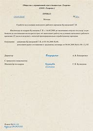 приказ о введении вводного инструктажа по охране труда