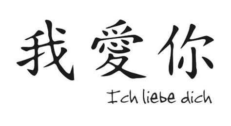 japanisches zeichen liebe wandtattoo chinesischer spruch ich liebe dich wandtattoos chinesische zeichen