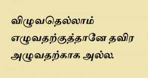 Tamil Quotes Ab... Tamil Angry Quotes