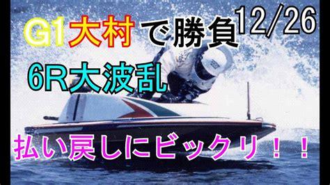 大村 ボート レース ライブ
