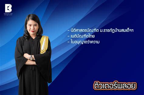 Bangkok Law   ติดต่อเรา